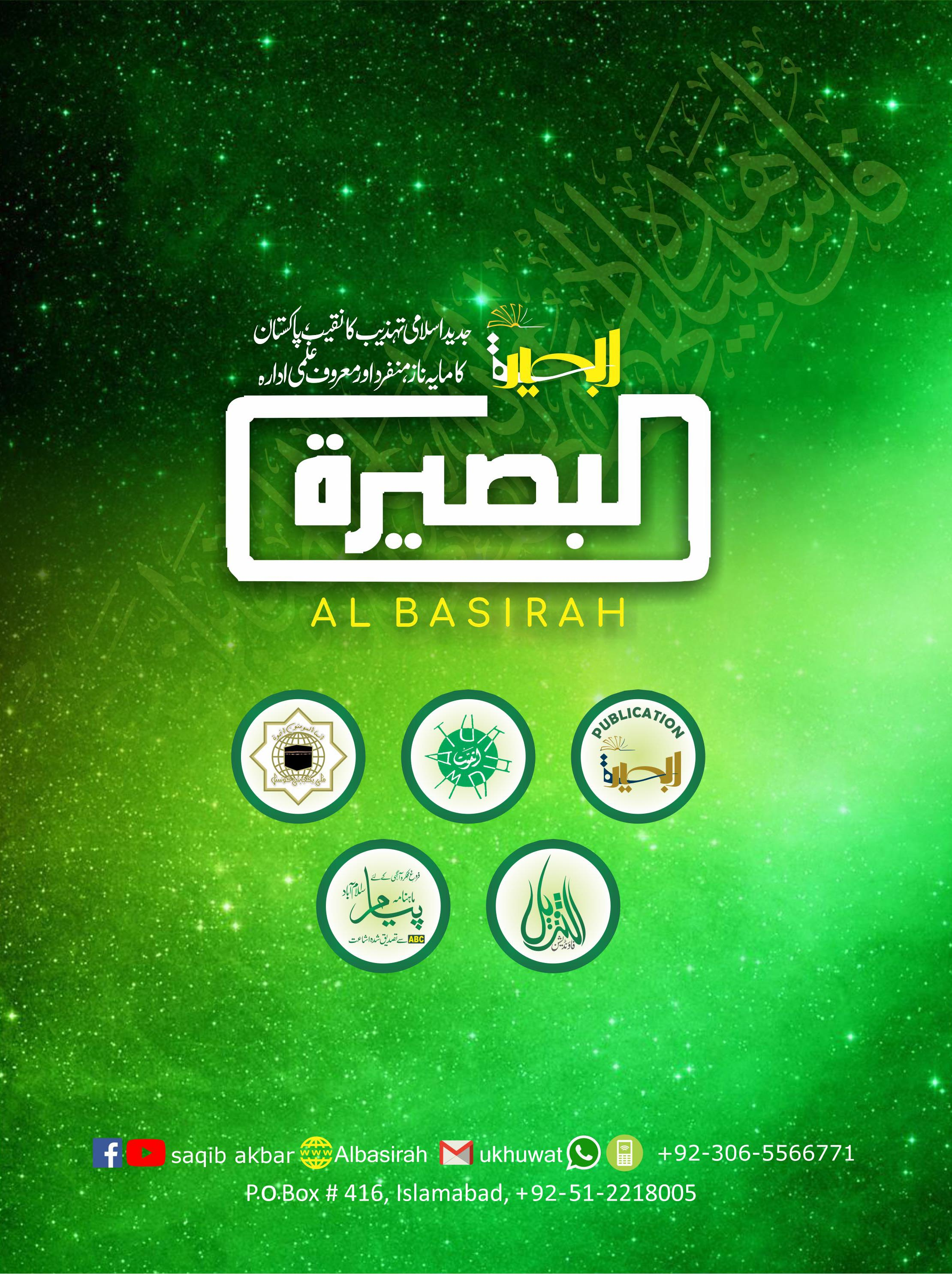 About Albasirah Trust